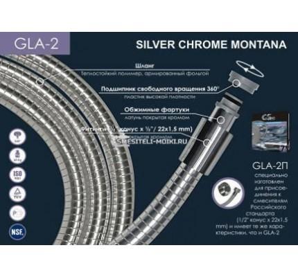 Шланг д/душа  GLA - 2  2м (1/2-1/2) прозр.